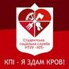 День донора-2014 в КПІ!