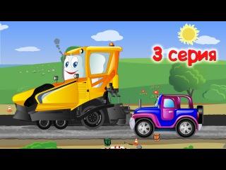 Машинки мультфильм. Джипик и асфальтоукладчик. 3 серия. Развивающий мультфильм.