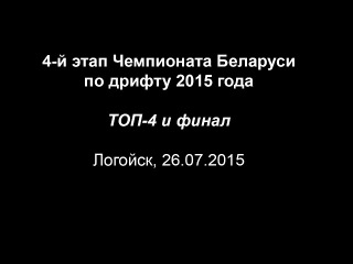 ТОП-4 и финал. velcom дрифт Логойск (26.07.2015)