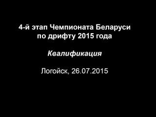 Квалификация. velcom дрифт Логойск (26.07.2015)