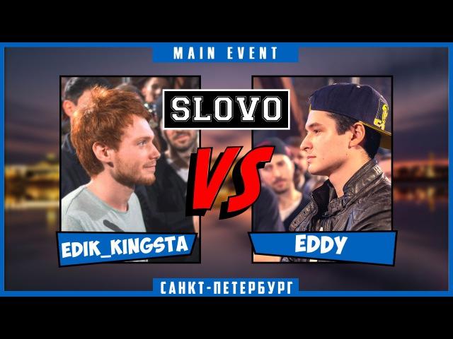 SLOVO   Saint-Petersburg – EDIK_KINGSTA vs EDDY [MAIN EVENT, II сезон]