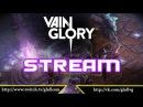 VainGlory лига GLAFI запись стрима 05.11.2014