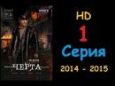 Сериал: Черта HD (2014) Cерия 1 мелодрама криминал фильм кино сериал Россия Боевик приключения
