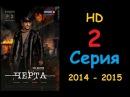 Сериал: Черта HD (2014) Cерия 2 мелодрама криминал фильм кино сериал Россия Боевик приключения