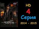 Сериал: Черта HD (2014) Cерия 4 мелодрама криминал фильм кино сериал Россия Боевик приключения