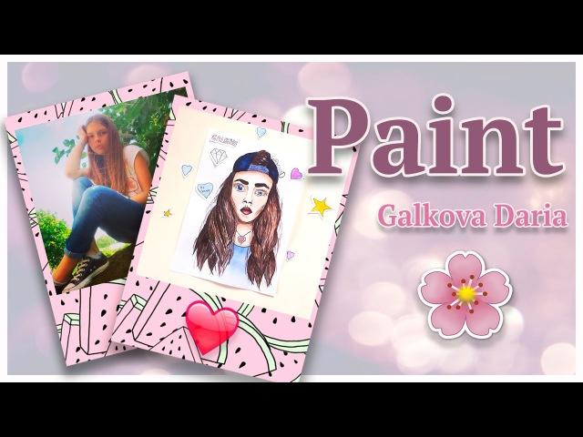 P a i n t ♥ Girl portrait l Galkova Daria