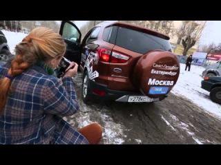 Квест-тест Ford EcoSport, Екатеринбург(12.2014)