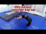 как научиться подъем разгибом, китайский фляк, kip-up, suicide kip-up