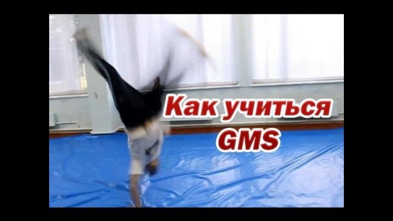 Обучающее видео на grand master swipe - GMS