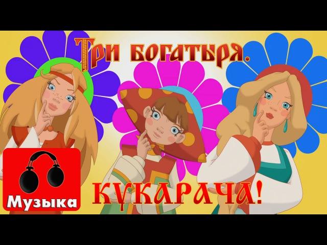 Три богатыря на дальних берегах - Мы едем в отпуск! (мультфильм)