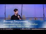 Солист группы SUBCULTURA рассказывает о своей жизни.Виктор Лавриненко . Исполняет свои песни.