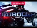 RAP Кинообзор 3 Робокоп
