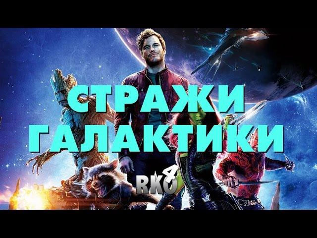 RAP Кинообзор 4 Стражи галактики