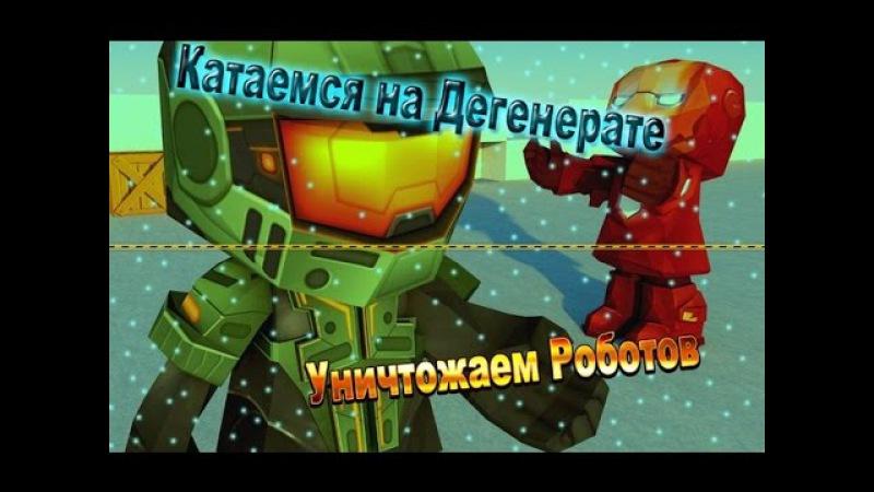 Катаемся на Регенате уничтожаем Роботов