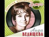 Аида Ведищева - Чайки