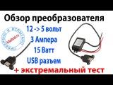 Полный тест преобразователя 12 - 5 вольт с USB разъемом (КТ №36)