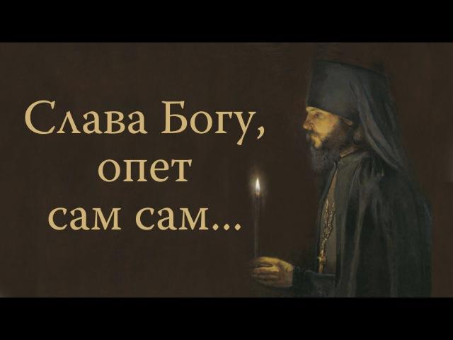 Слава Богу опет сам сам Монахиња Теодора Васић