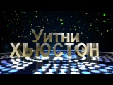 УИТНИ ХЬЮСТОН - ЛУЧШИЕ ПЕСНИ ч-1 Whitney Houston - The Best Songs p-1