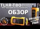 Motorola TLKR T80 Extreme ОБЗОР Рации Review
