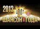 «Шансон Года 2013» - Золотая Коллекция!