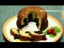 Мраморный кекс - Рецепт Бабушки Эммы