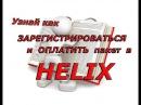Helix Capital Investments инструкция по регистрации и оплате в кабинете Хеликс Инвестиции доход