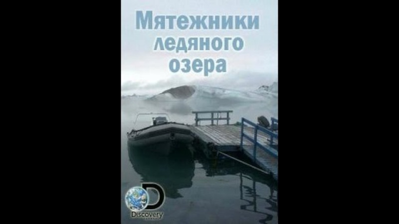 Сериал Мятежники ледяного озера s01e01 Ice Lake Rebels BBC Discovery HD