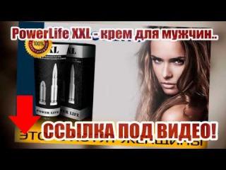 Xxl Power Life Cream Купить Заказать Цена Отзыв