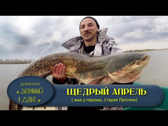 Рыбалка в Астрахани в апреле. Сом на ждиг. Рыболовная база ФораФиш