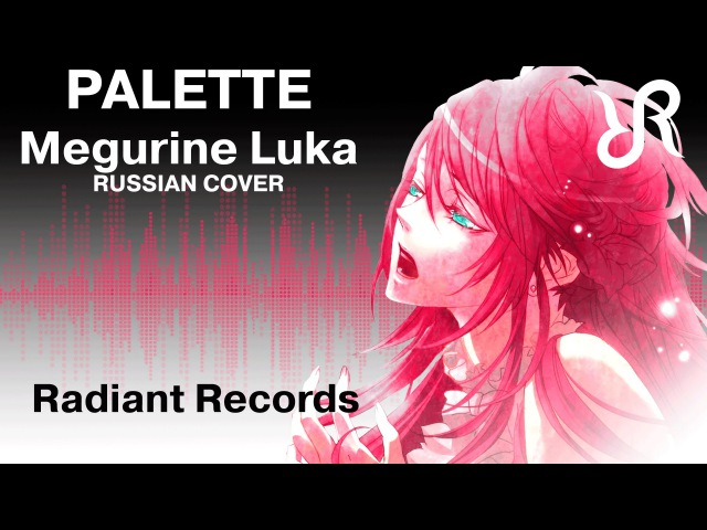 [Molli] Palette {RUSSIAN cover by Radiant Records} / VOCALOID