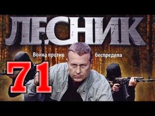 Лесник 2 сезон 23 серия (71 серия) боевик, сериал 2013
