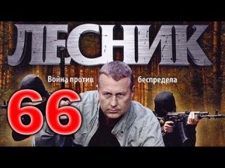 Лесник 2 сезон 18 серия (66 серия) боевик, сериал 2013