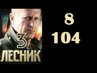 Лесник 3 сезон 8 104 серия  2015 Детектив Криминал Сериал Боевик