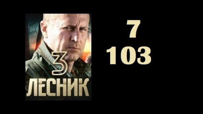 Лесник 3 сезон 7 103 серия 2015 Детектив Криминал Сериал Боевик