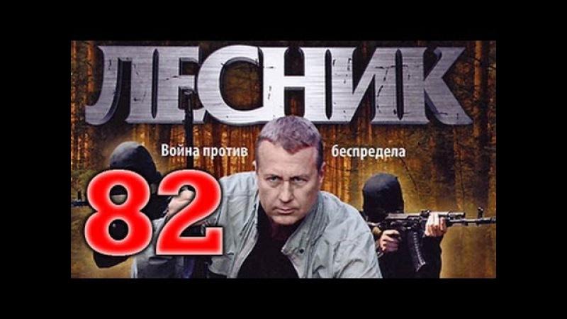 Лесник 2 сезон 34 серия 82 серия боевик сериал 2013