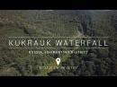 Водопад Кукраук (видео с воздуха) / Kukrauk Waterfall (Aerial Video)
