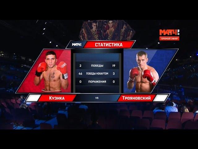 Cesar Rene Cuenca vs. Эдуард Трояновский HD 1080p cesar rene cuenca vs. lefhl nhjzyjdcrbq hd 1080p
