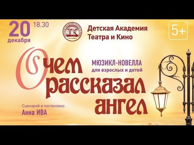 О ЧЕМ РАССКАЗАЛ АНГЕЛ - мюзикл Детская Академия Театра и Кино