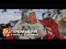 Белый ягель (2014) HD трейлер | премьера 2 октября