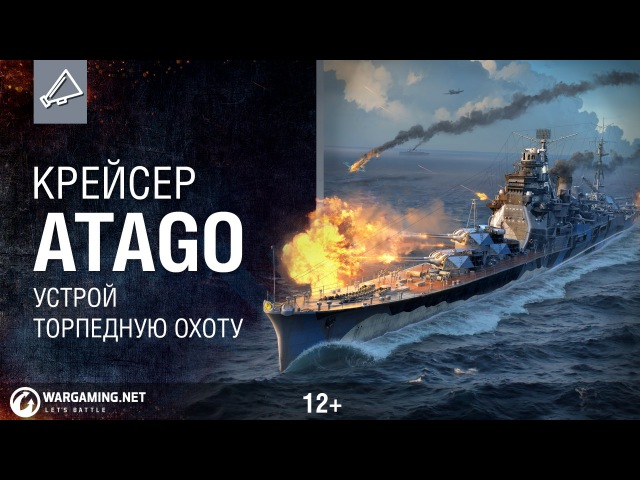 Крейсер Atago. Устрой торпедную охоту! Армада [World of Warships]