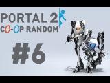 Portal 2 Co-oP Random #6 (УПРАВЛЕНИЕ ВРЕМЕНЕМ!)