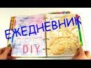 Ежедневник/органайзер/планировщик/ 2015! Выпуск 4! Графики сделанных работ!
