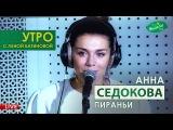 Анна Седокова - Пираньи Весна FM LIVE