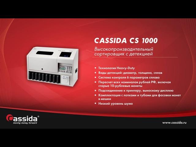 Cassida CS1000 | Самый умный сортировщик монет