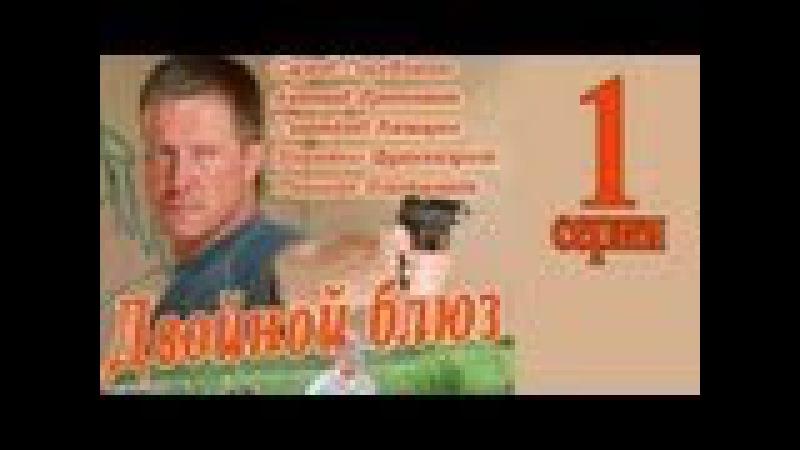Двойной блюз 1 серия 15 09 2013 боевик детектив сериал
