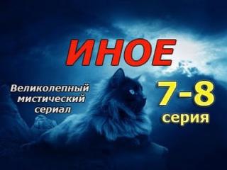 ИНОЕ 7 -8 серия   мистический детективный русский сериал, мелодрама