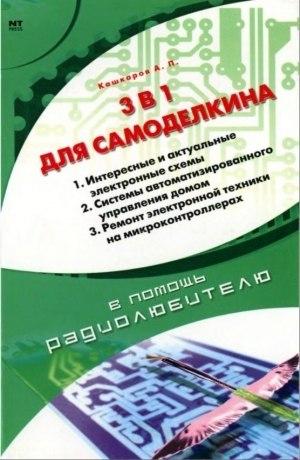 Файл Кашкаров А.П. 3 в 1 для