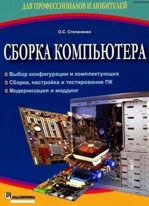 Файл Степаненко О.С. Сборка