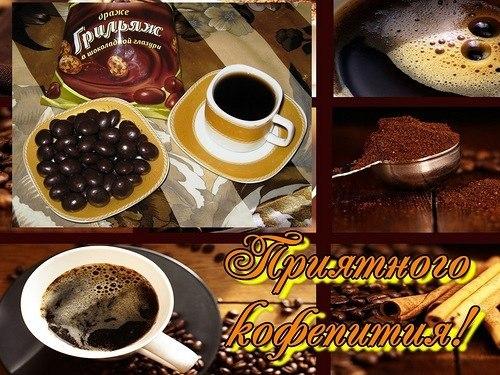 Вечерний кофе открытки 172