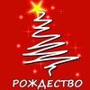 Рождество. Искусственные елки в Украине